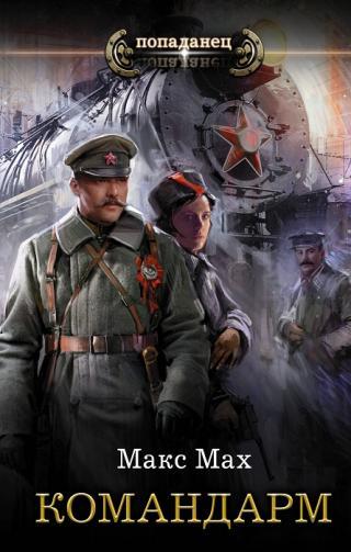 Командарм [СИ с изд. обложкой]