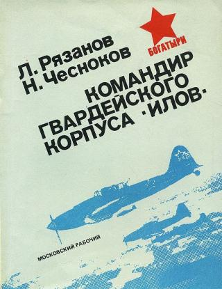 Командир гвардейского корпуса «илов»
