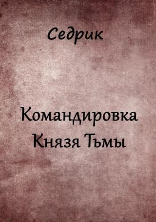 Командировка Князя Тьмы [СИ]