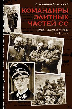 Командиры элитных частей СС [litres]