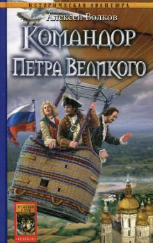 Командор Петра Великого