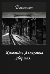 Команды Алексеича. Портал (СИ)