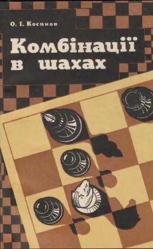 Комбінації в шахах