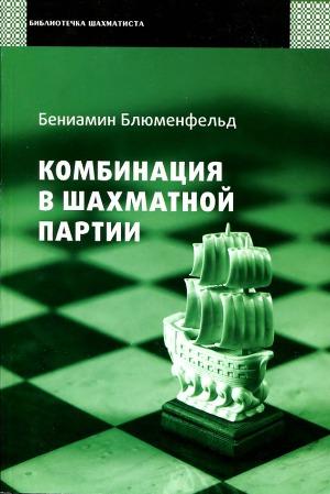 Комбинация в шахматной партии