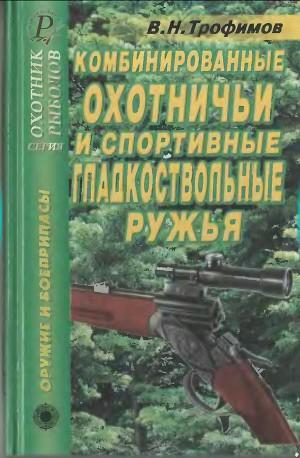 Комбинированные охотничьи и спортивные гладкоствольные ружья