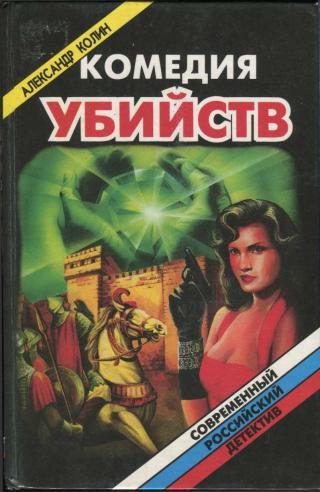Комедия убийств. Книга 1
