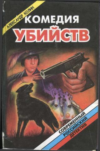 Комедия убийств. Книга 2