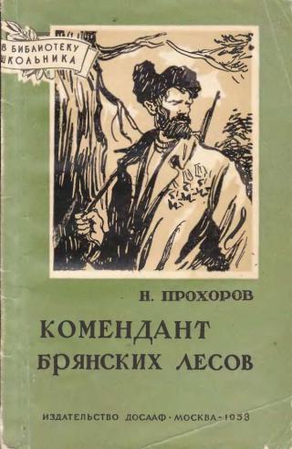 Комендант брянских лесов