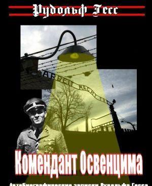 Комендант Освенцима. Автобиографические записки Рудольфа Гесса