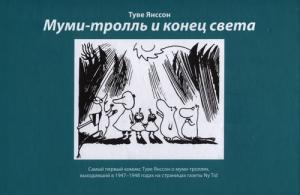 Комикс в газете Ny Tid: Муми-тролль и конец света