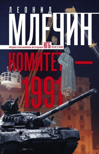 Комитет-1991 [Нерассказанная история КГБ России]