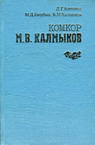 Комкор М. В. Калмыков
