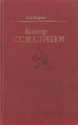 Комкор С. С. Вострецов