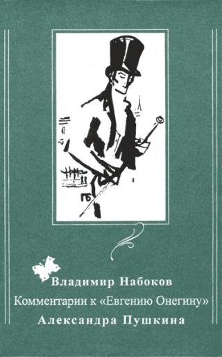 Комментарии к «Евгению Онегину» Александра Пушкина