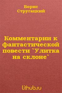 Комментарии к фантастической повести `Улитка на склоне`