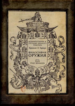 Комментарии к третьему диалогу трактата Иеронимо де Каранза Философия оружия