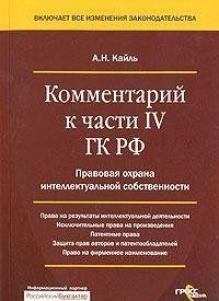 Комментарий к Четвертой части Гражданского Кодекса РФ