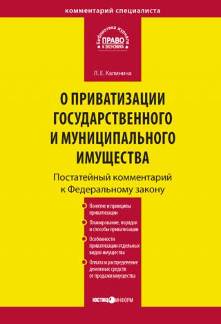 Комментарий к Федеральному закону «О приватизации государственного и муниципального имущества» (постатейный)