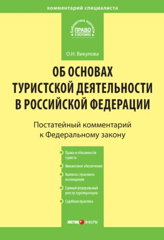 Комментарий к Федеральному закону «Об основах туристской деятельности в Российской Федерации»