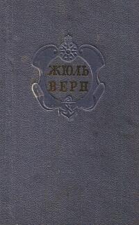 Комментарий к романам Жюля Верна