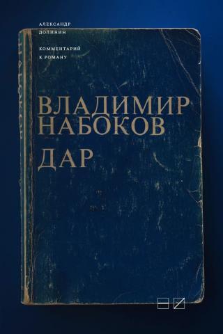 Комментарий к роману Владимира Набокова «Дар»