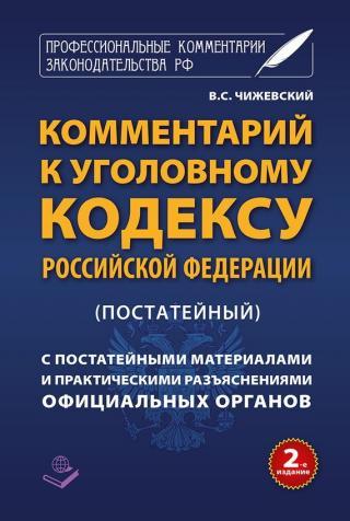 Комментарий к Уголовному кодексу Российской Федерации (постатейный) c практическими разъяснениями официальных органов и постатейными материалами