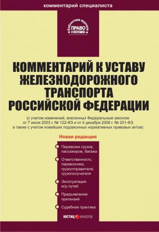 Комментарий к Уставу железнодорожного транспорта Российской Федерации