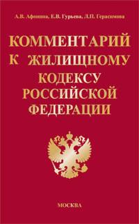 Комментарий к Жилищному кодексу Российской Федерации