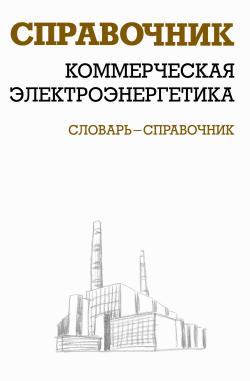 Коммерческая электроэнергетика [Словарь-справочник]