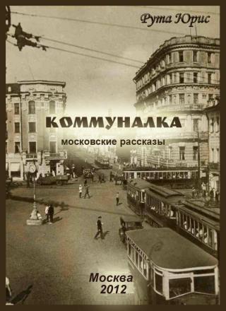 Коммуналка (сборник)