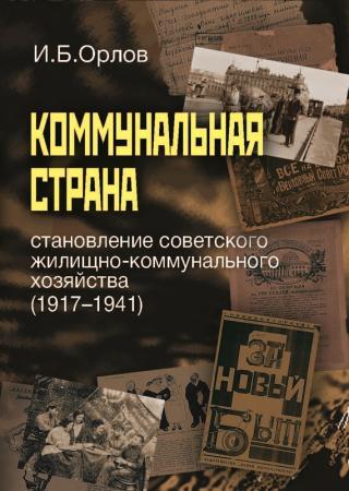 Коммунальная страна: становление советского жилищно-коммунального хозяйства (1917–1941)