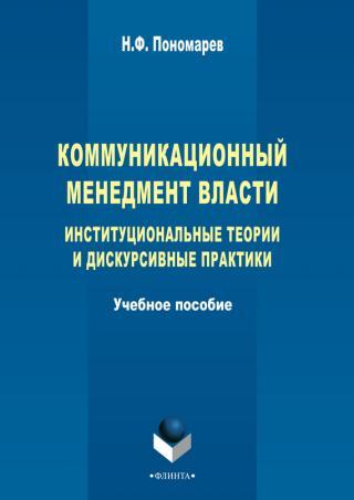 Коммуникационный менеджмент власти [Институциональные теории и дискурсивные практики. Учебное пособие]