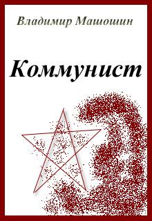 Коммунист (СИ)