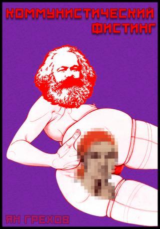 Коммунистический фистинг