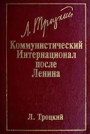 Коммунистический интернационал после Ленина