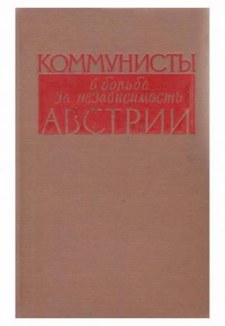 Коммунисты в борьбе за независимость Австрии