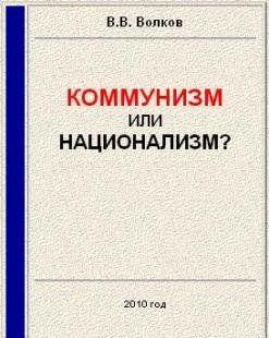 Коммунизм или национализм?