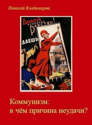 Коммунизм: в чём причина неудачи?