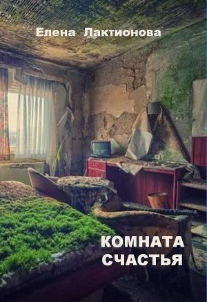 Комната счастья