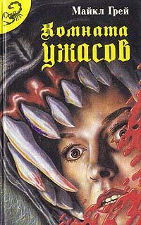 Комната ужасов - 2