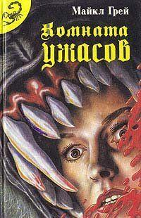 Комната ужасов – 2