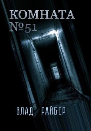 Комната №51(СИ)