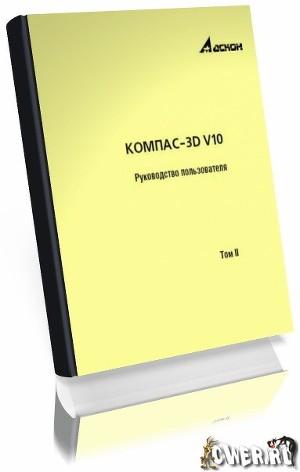 Компас-3D V10. Руководство пользователя