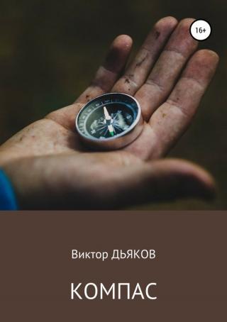 Компас [SelfPub]
