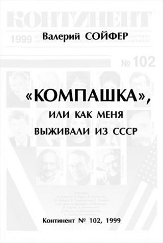 «Компашка», или как меня выживали из СССР