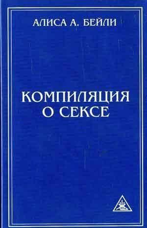 КОМПИЛЯЦИЯ О СЕКСЕ