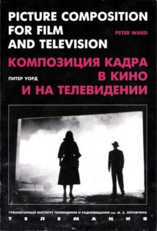 Композиция кадра в кино и на телевидении