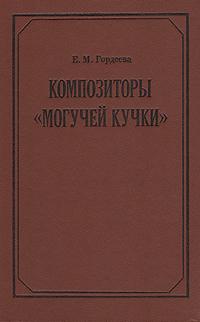"""Композиторы """"Могучей кучки"""""""