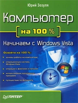 Компьютер на 100. Начинаем с Windows Vista