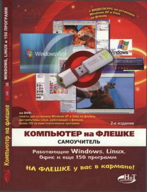 Компьютер на флешке. Работающие Windows, Linux, Офис и 150 самых полезных программ у вас в кармане